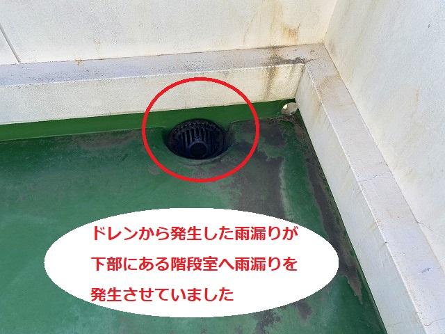 屋上防水には多いドレンからの雨漏り