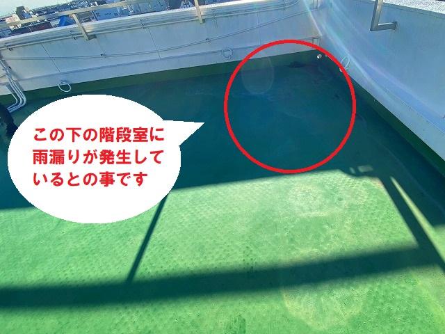 端部からの雨漏りが発生している屋上防水