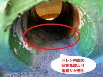ドレン内部の配管より雨漏りが発生