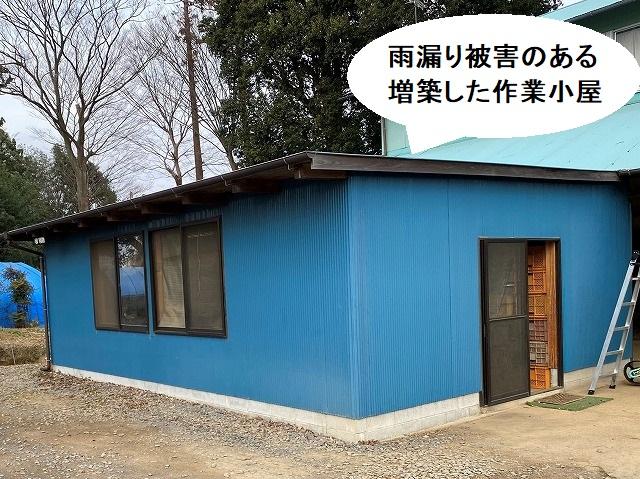 雨漏り被害のある増築した作業小屋