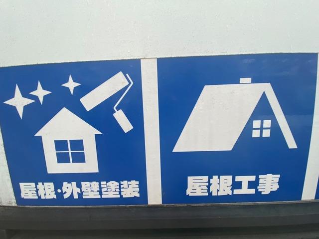 屋根、外壁塗装と屋根工事のステッカー