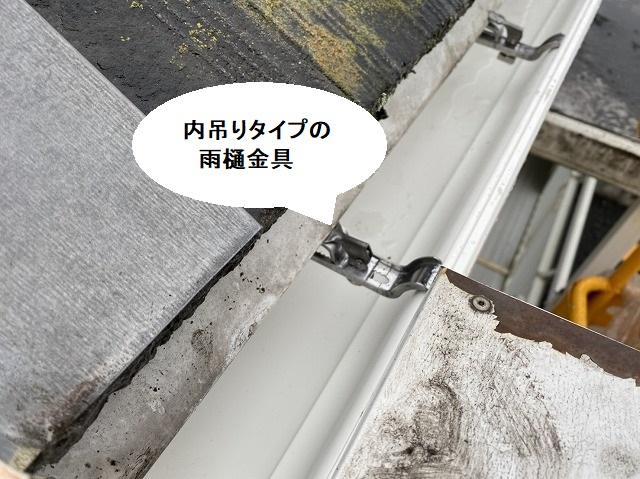 内吊りタイプの雨樋を上から撮影した画像
