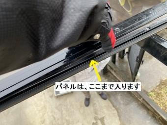 押さえ材を外し、パネルが挟み込まれる奥行き部分を解説