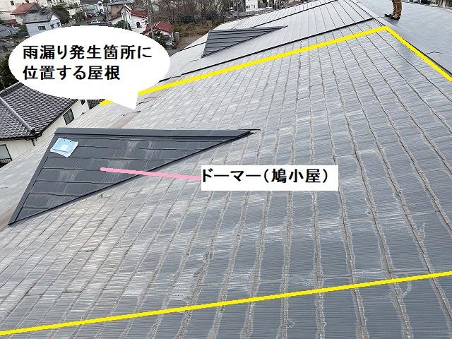 雨漏り発生箇所に該当する屋根にはドーマーが設置されている