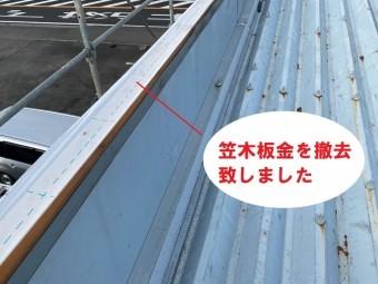 外壁リフォームは笠木板金の撤去です