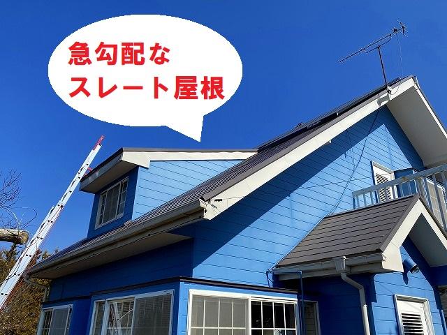 太陽光パネル設置の急勾配スレート屋根