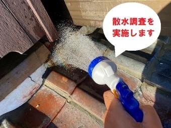 雨漏り散水調査壁との取り合い