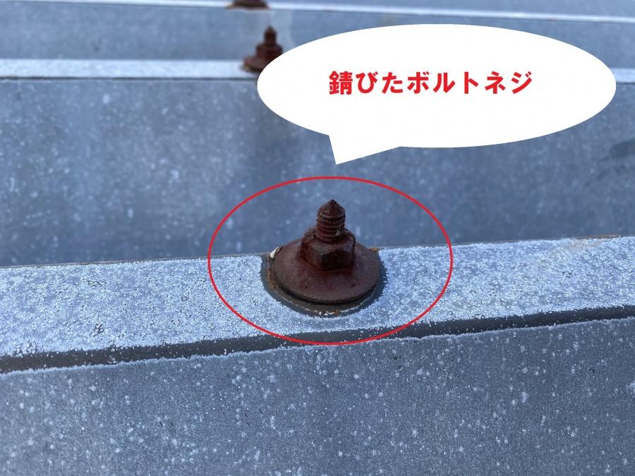 工場屋根の雨漏り原因はこちらのボルトです