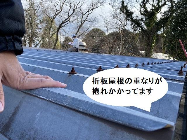折板屋根の重なりが捲れかかっている