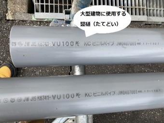 桜川市で使用するVU100と印字された竪樋パイプ