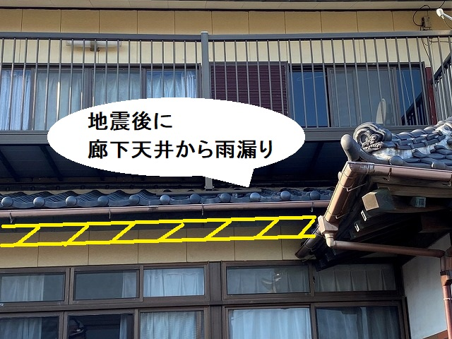 地震後の雨天時から天井から雨漏りが始まった