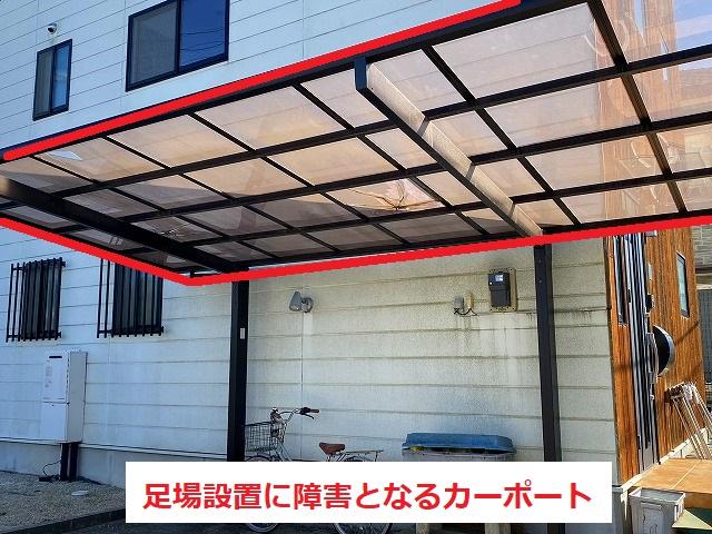 水戸市の外壁塗装時に障害となるカーポート