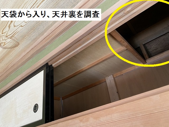 雨漏り調査を行う為、天袋の天井を開ける