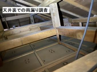 天井裏にライトを照射し、雨漏りの状態を確認する