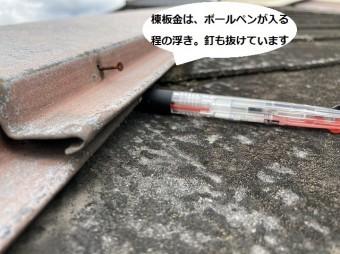 ひたちなか市の現場の棟板金はボールペンがスッポリ入る程浮いている