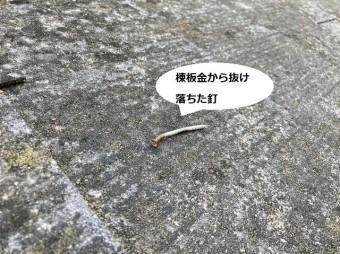 棟板金の釘が抜けスレート屋根に落ちている