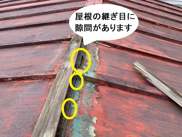 瓦棒屋根の棟のつなぎ目に隙間が開いている