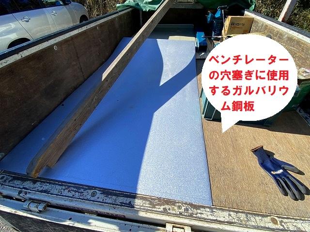 穴塞ぎに使用するガルバリウム鋼板