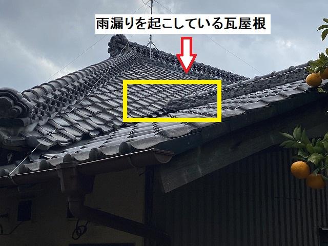 雨漏りを起こしている常陸太田市の瓦屋根