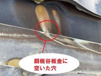 銅板製谷板金に空いた穴