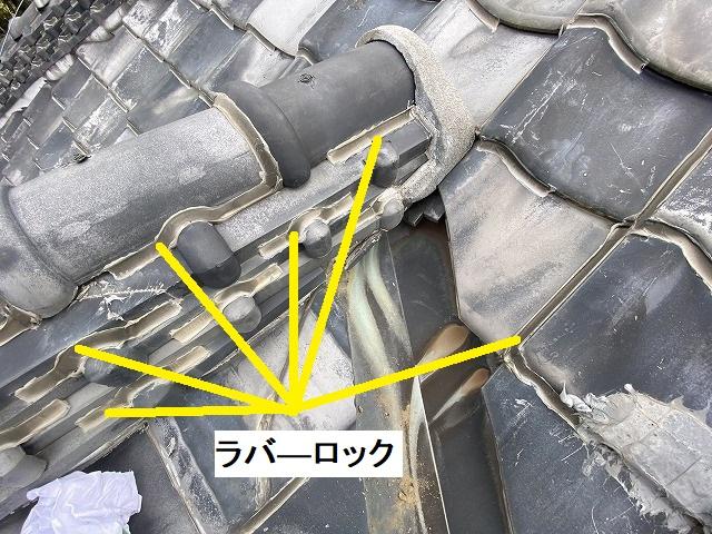 常陸太田市の瓦屋根工事はラバ―ロック撤去に大苦戦