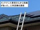三角冠棟を調査する為、屋根に梯子を設置