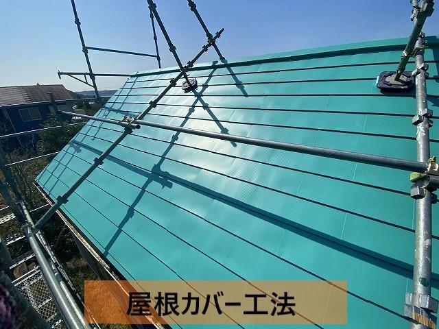 雨漏りが発生していた急勾配屋根にカバー工法