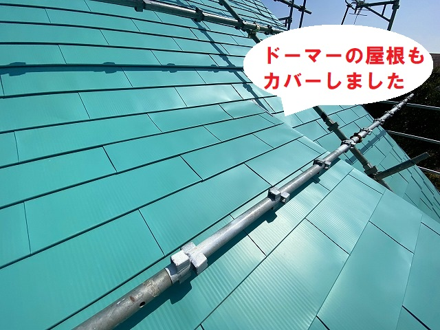 ドーマーの屋根もカバー工法