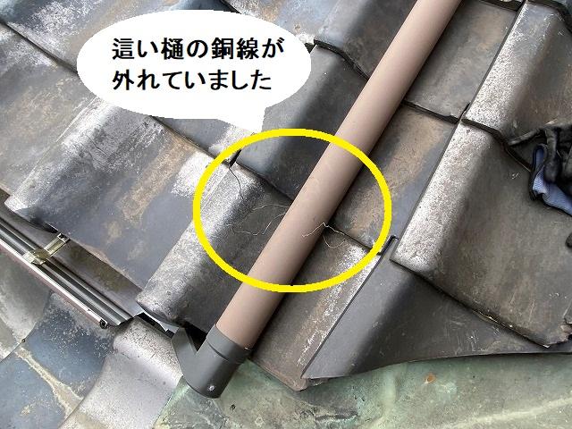 這樋の銅線が外れている状態