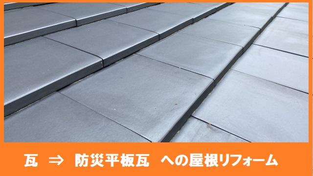 瓦から平板防災瓦への屋根リフォーム