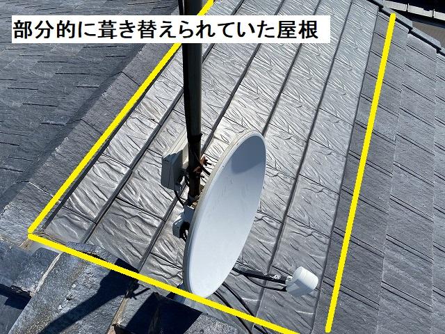 部分的に葺き替えられていた、水戸市の洋風瓦屋根