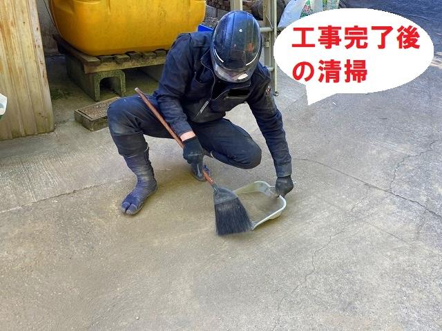 工事後の清掃を行っています