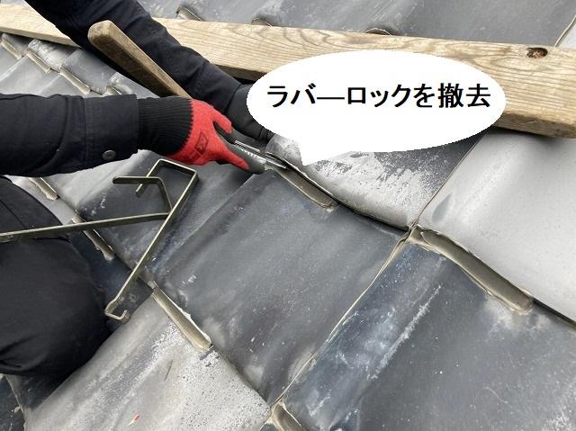 カッターで、瓦に施されたラバ―ロックを撤去する職人