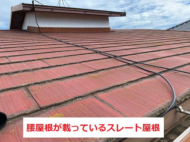 腰屋根がのっているスレート屋根