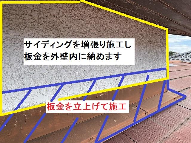 腰屋根の雨仕舞対策の施し方を解説