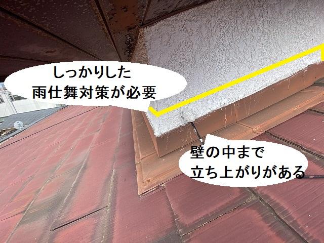 腰屋根の雨仕舞対策を確認する