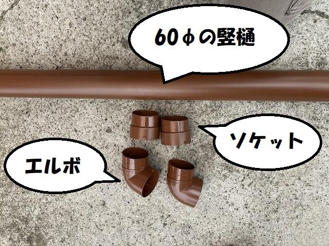雨樋部材の解説~竪樋・ソケット・エルボ~