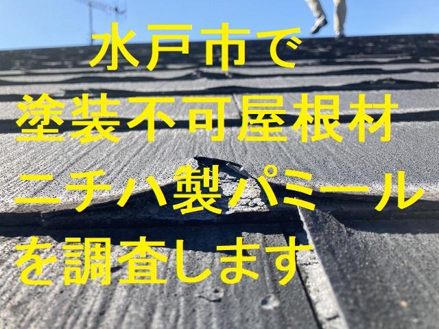 水戸市でニチハ製パミールを調査、屋根塗装不可の屋根材です