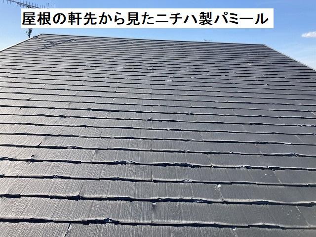 屋根の軒先から見たニチハ製パミール