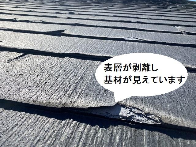 表層が剥離し、基材が見えているパミール屋根材