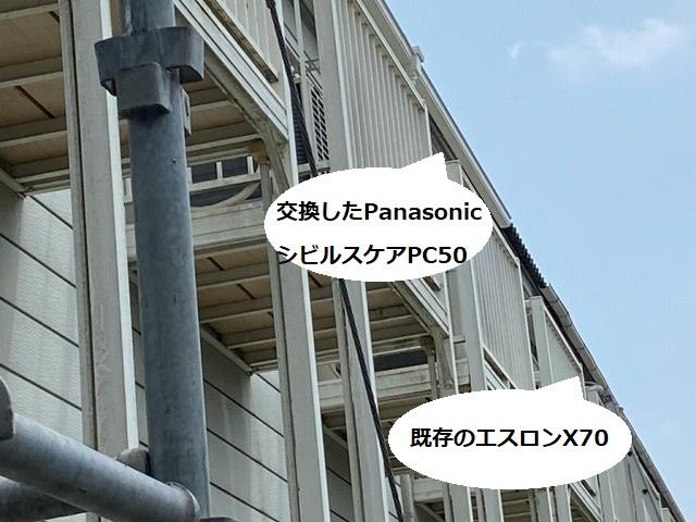 交換したシビルスケアPC50と既存の雨樋を地上から見比べる
