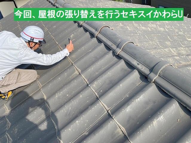 水戸市で屋根を張り替えるためセキスイかわらUの撤去から着手
