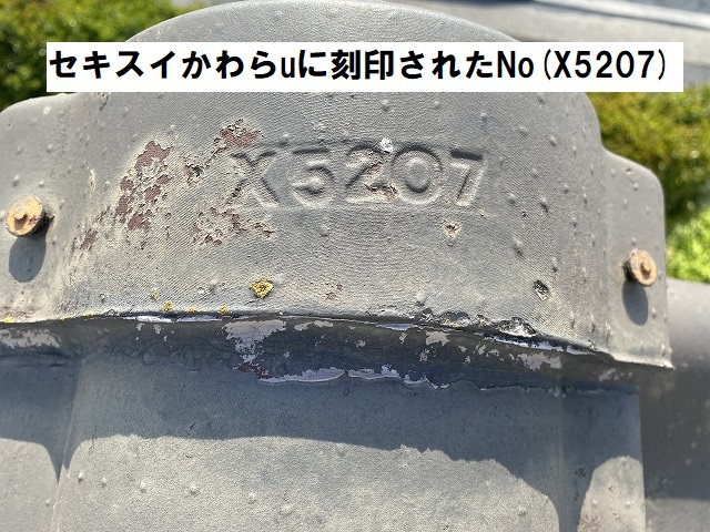 水戸市のセキスイかわらuに刻印されたナンバー