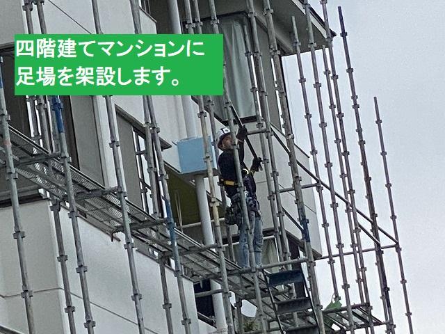 四階建てマンションに足場組みを行う職人
