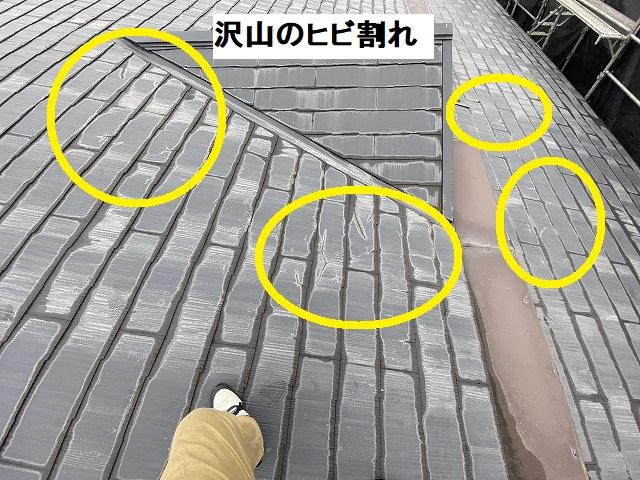 沢山のヒビ割れが発生していたカラーベスト屋根