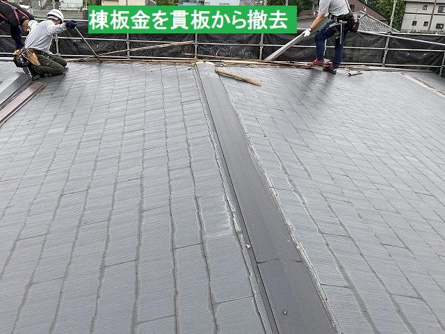 棟板金を下地の貫板から全て撤去する作業員