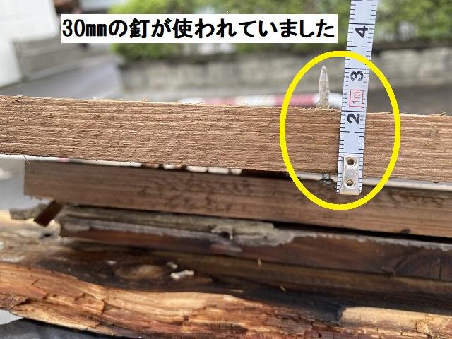 貫板の留め具に使用されていた30㎜の釘