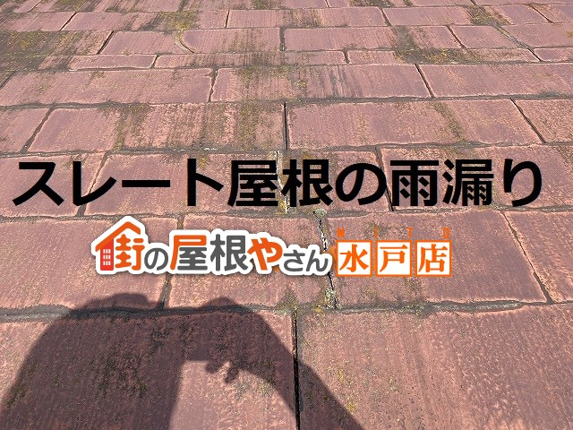那珂市での雨漏り調査は築40年のスレート屋根で野地板の脱落