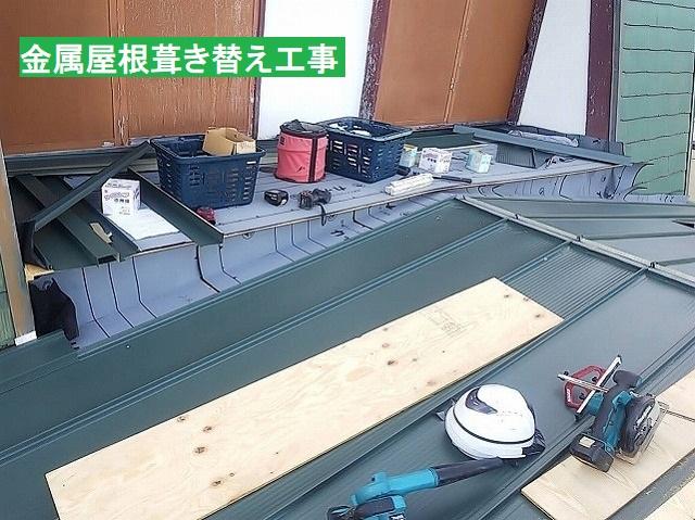 縦葺き金属屋根をあたらしく葺き替えている