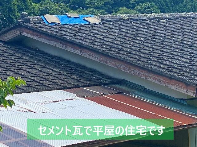 常陸太田市の雨漏り調査で判明した防水シートの亀裂による漏水
